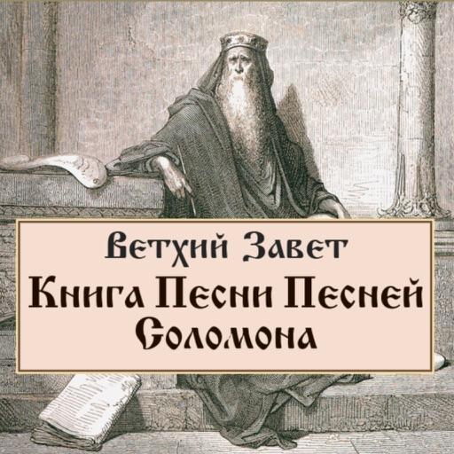 Книга Песни Песней Соломоновых