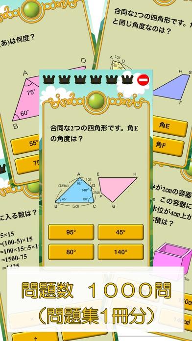 ビノバ 算数-小学生,5年生- 図形や立体をドリルで勉強スクリーンショット4