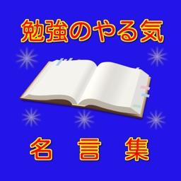 勉強のやる気が出る名言集|あなたの心にパワーを!