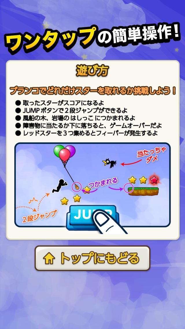 星空ブランコ - UUUM version -のスクリーンショット4