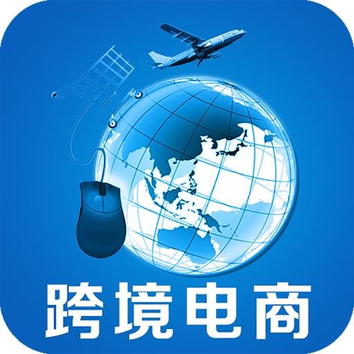 跨境电商平台 iOS App