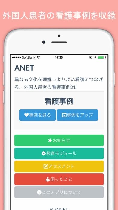 ANETのスクリーンショット1
