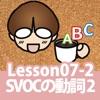 誰でもわかるTOEIC(R) TEST 英文法編 Lesson07 (Topic 1 : SVOC型の動詞と例文 (2))