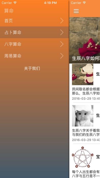 中国传统智慧之算命先生 - 教你一生运势吉凶预测屏幕截图2