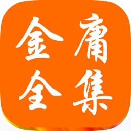 金庸全集(精校版)