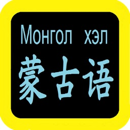 蒙古語聖經 Mongolian Audio Bible