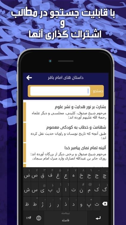 داستان های امام باقر screenshot-3