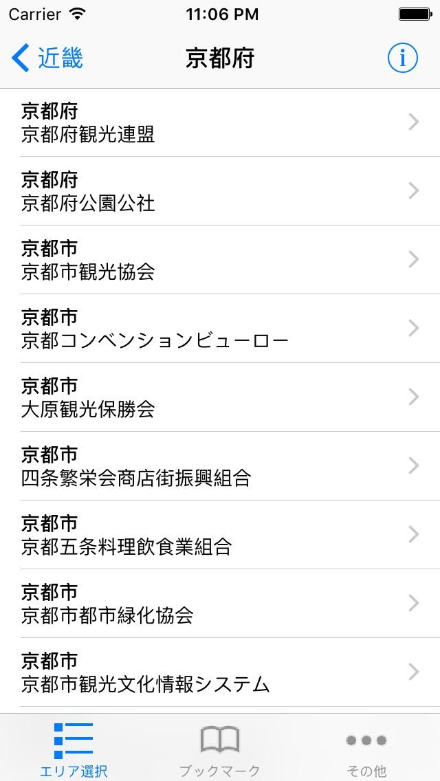 日本全国観光地リスト ScreenShot4