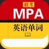 MPA英语单词