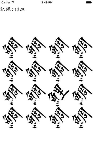 脳トレ!寿司太郎-脳に効く漢字ゲームで脳トレのおすすめ画像4