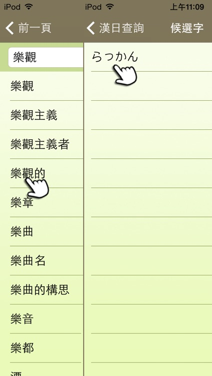 新時代日漢辭典(發音版) screenshot-3