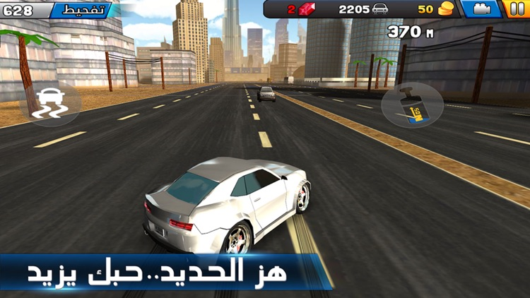 شارع الموت - Death Road screenshot-1