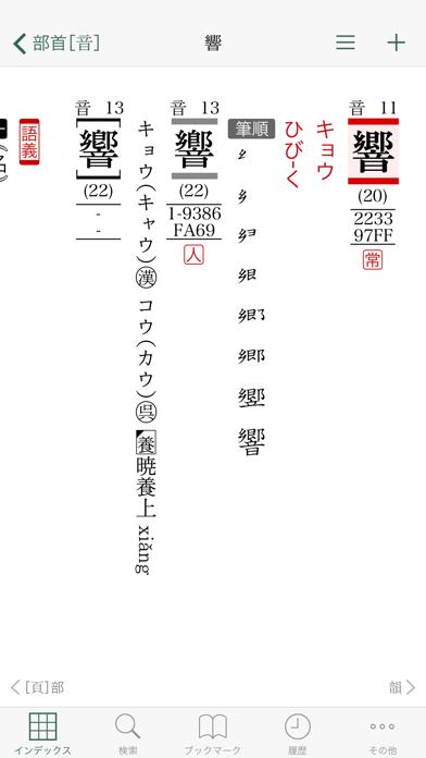 全訳 漢辞海 第三版のおすすめ画像1