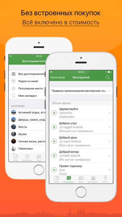 Будапешт - путеводитель, оффлайн карта, разговорник, метро - ТурнавигаторСкриншоты 3