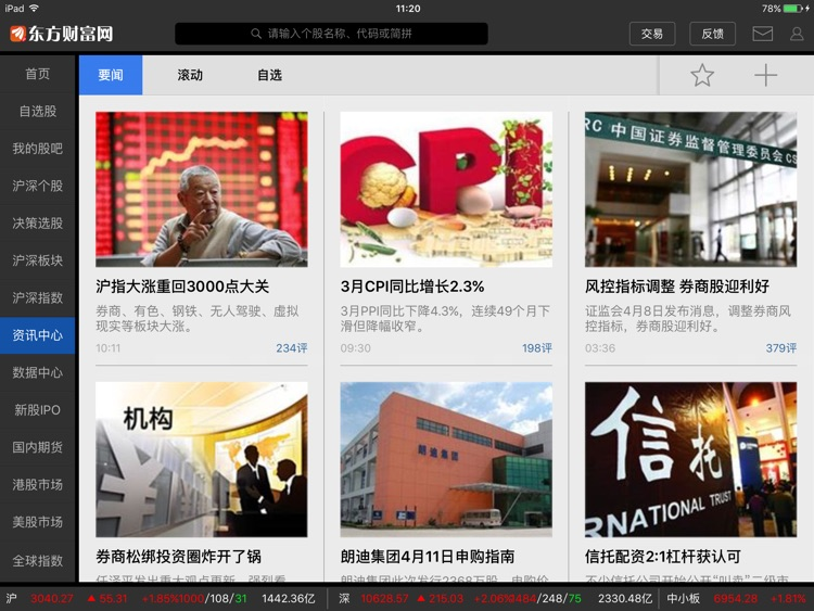 东方财富HD-财经资讯&股票开户交易 screenshot-4