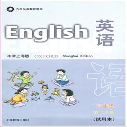 上海牛津版小学英语二下点读