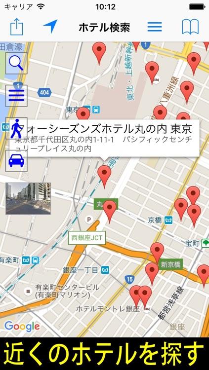 ホテル旅館・検索