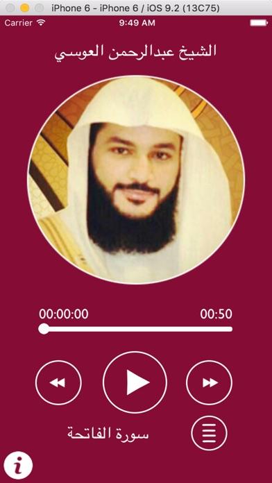 القارئ عبدالرحمن العوسي - بدون انترنتلقطة شاشة2