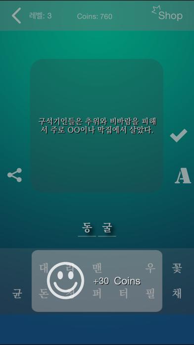 한국사 퀴즈 (중학생, 고등학생, 공무원 준비생을 위한...)のおすすめ画像4