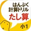 無料!はんぷく計算ドリル たし算(小学校1年生算数)