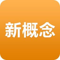 新概念英语 - 新概念英语2015最新版美音英音课文音频mp3