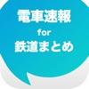 電車速報!鉄道の最新ニュースまとめアプリ for iPhone