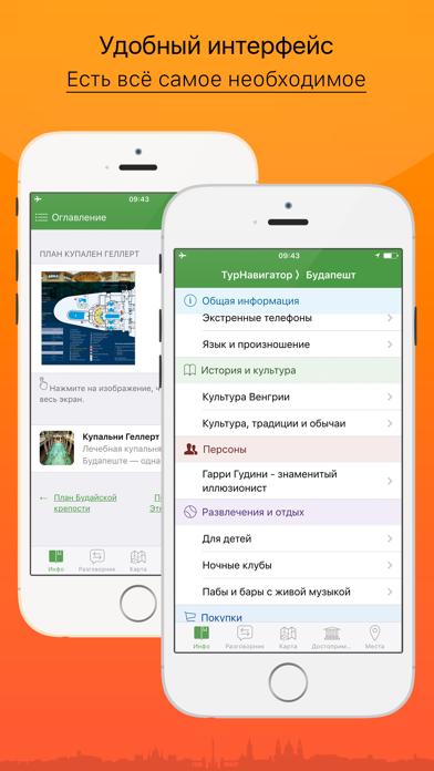 Будапешт - путеводитель, оффлайн карта, разговорник, метро - ТурнавигаторСкриншоты 5