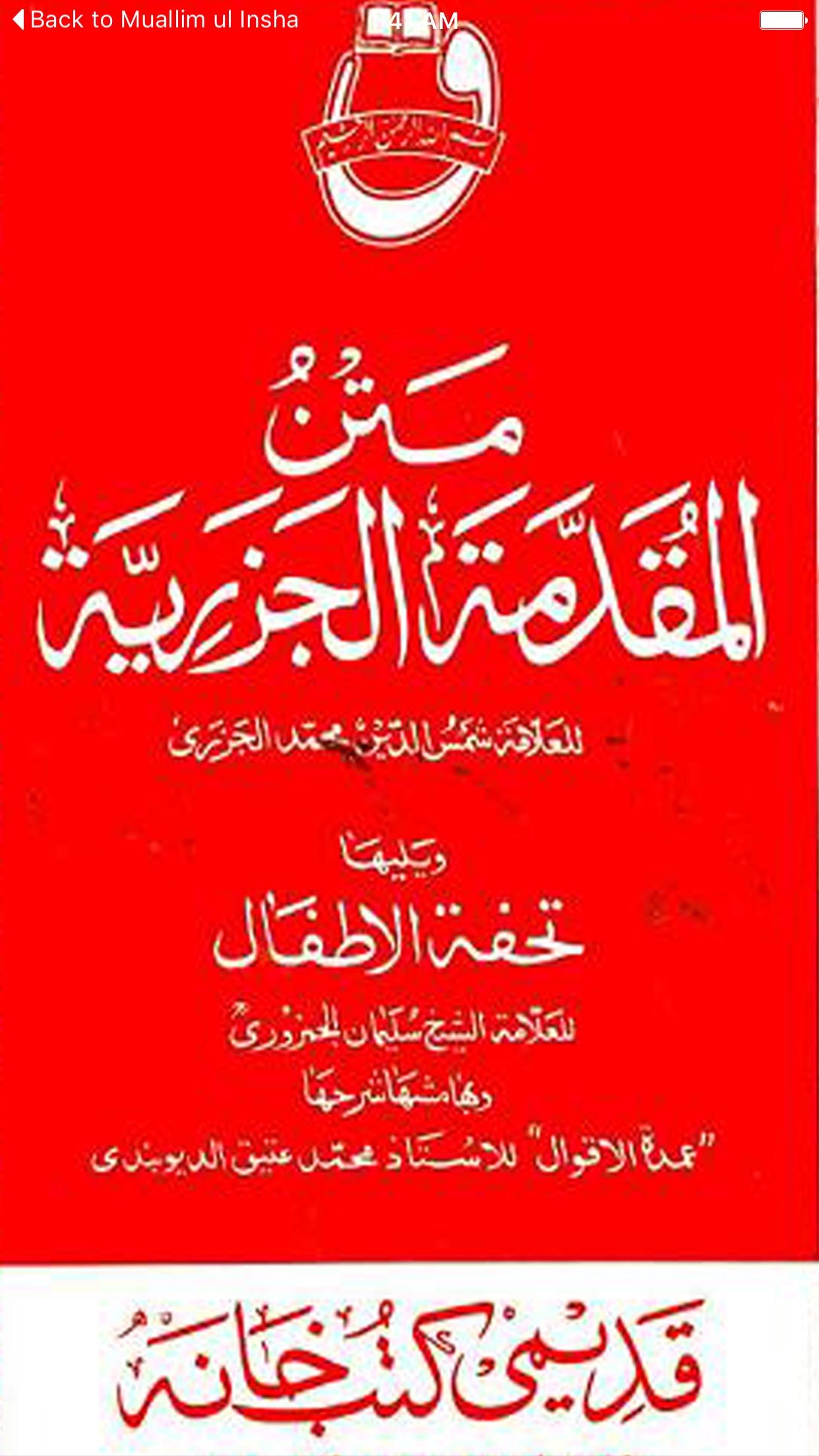 Muqaddama tul Jazariyah (MATAN) Screenshot