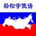 100.轻松学俄语 - 学习俄语入门至精通必备
