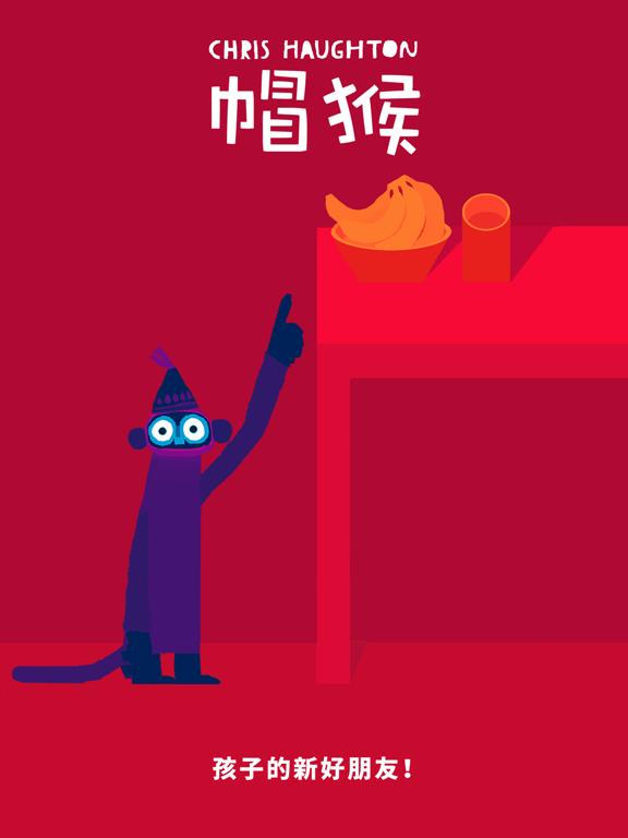 【儿童教育】帽猴