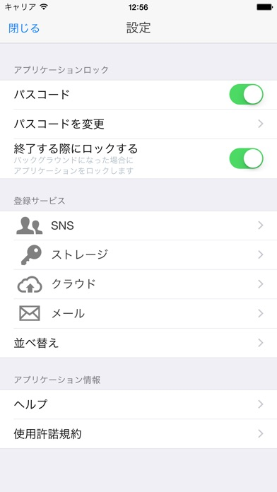 IIJ SmartKeyのスクリーンショット4