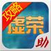 173.游戏狗盒子 for 虚荣Vainglory - 国服攻略助手