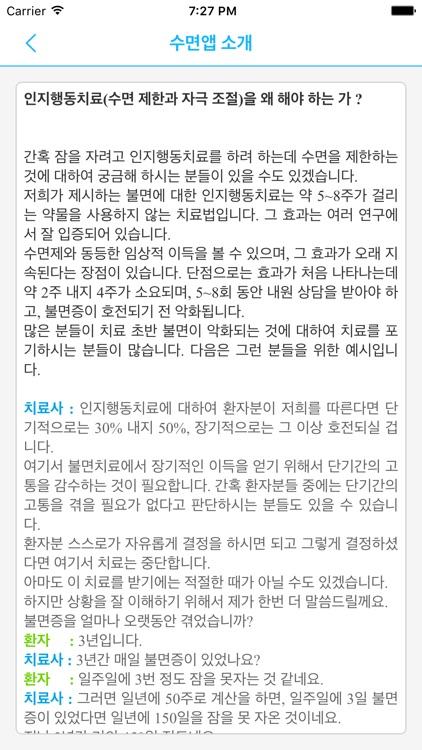 HYM 수면 screenshot-4