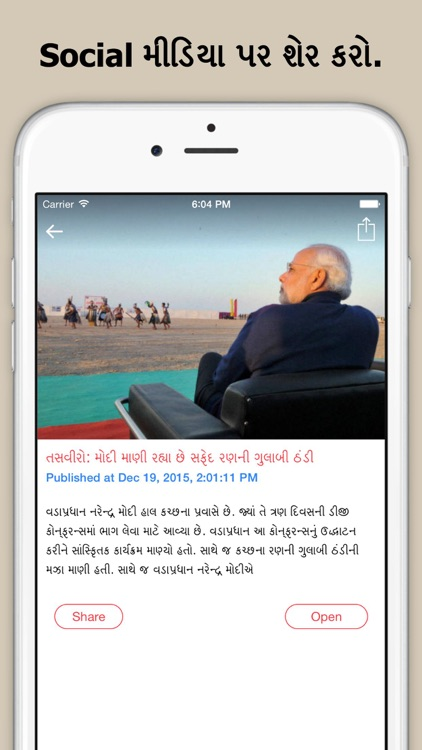 OneIndia Live Gujarati News screenshot-3