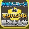 MH4G攻略ニュースまとめ for モンハン4G(モンスターハンター4G)