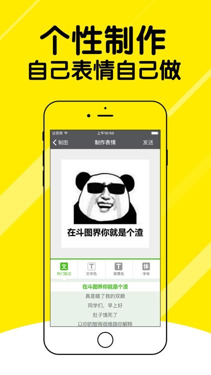 斗图 - 轻松制作GIF动态图片表情包for微信、QQ,制作表情工厂,聊天斗图神器 screenshot-3