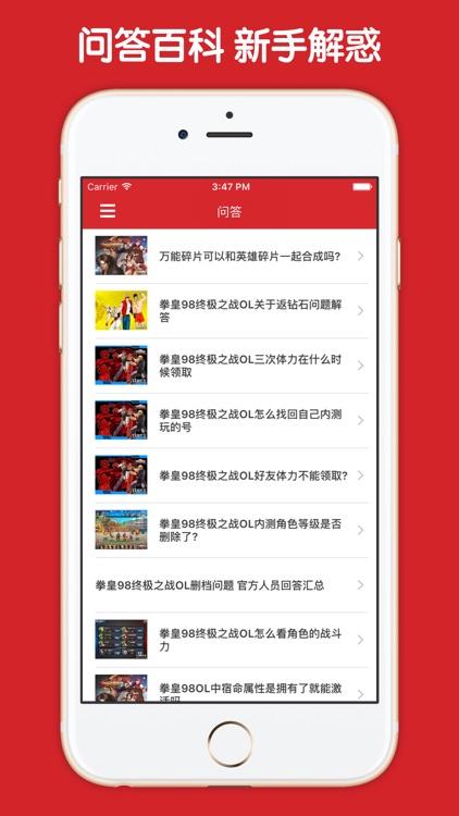 最全攻略 For 拳皇98终极之战OL screenshot-3