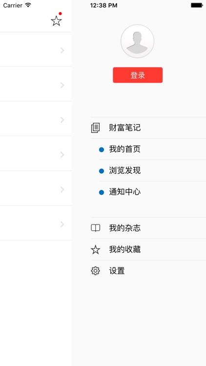 财富管理 — 彭博商业周刊出品 screenshot-4