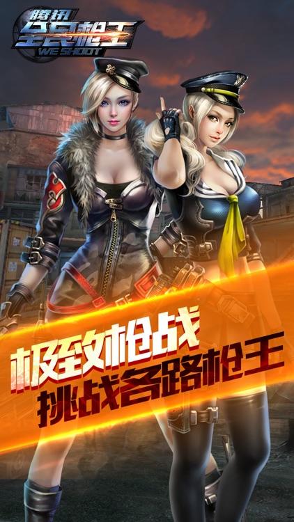 全民枪王-枪战经典,火力全开彩虹城火线重燃 screenshot-4