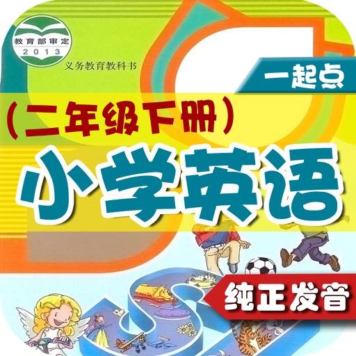 小学英语二年级下册 - 大白兔点读系列 - PEP人教版一起点小学生英语口语