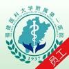 福建医科大学附属第一医院-员工版