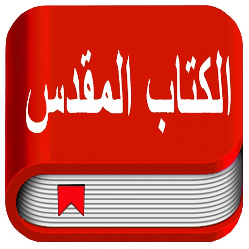 Arabic Movie Bible App