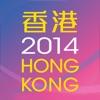 Hong Kong Yearbook 香港年報