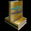 Malayin Arabic <-> English Dictionaries - Dar El Ilm Lilmalayin