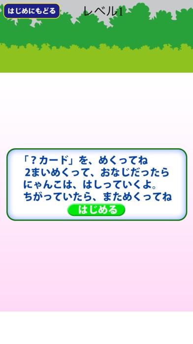 にゃんこ えあわせ紹介画像2
