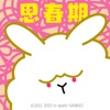 思春期ウサギ - iPhoneアプリ