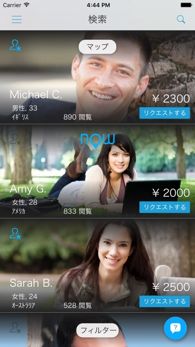 eikaiwaNOW|英会話なうの先生を簡単予約してレッスンのおすすめ画像2