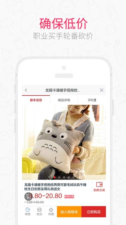 九块邮精选 screenshot-3
