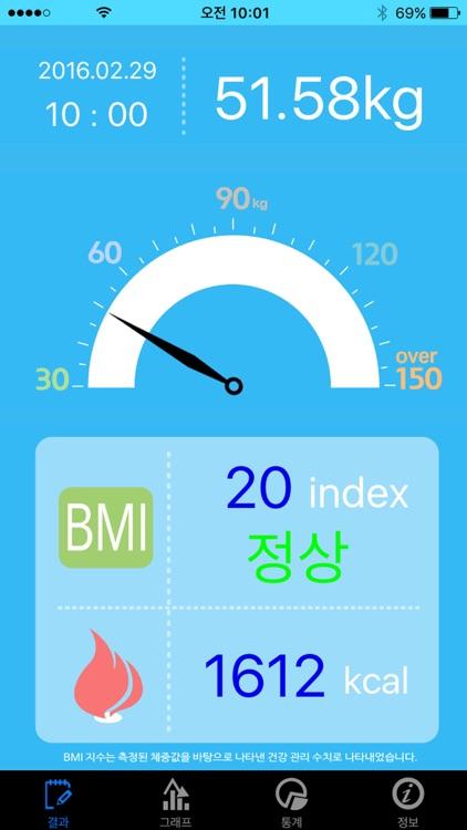 블루케어 체중계 S screenshot-3