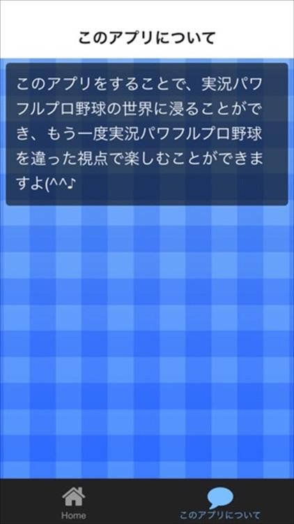 クイズ for 実況パワフルプロ野球